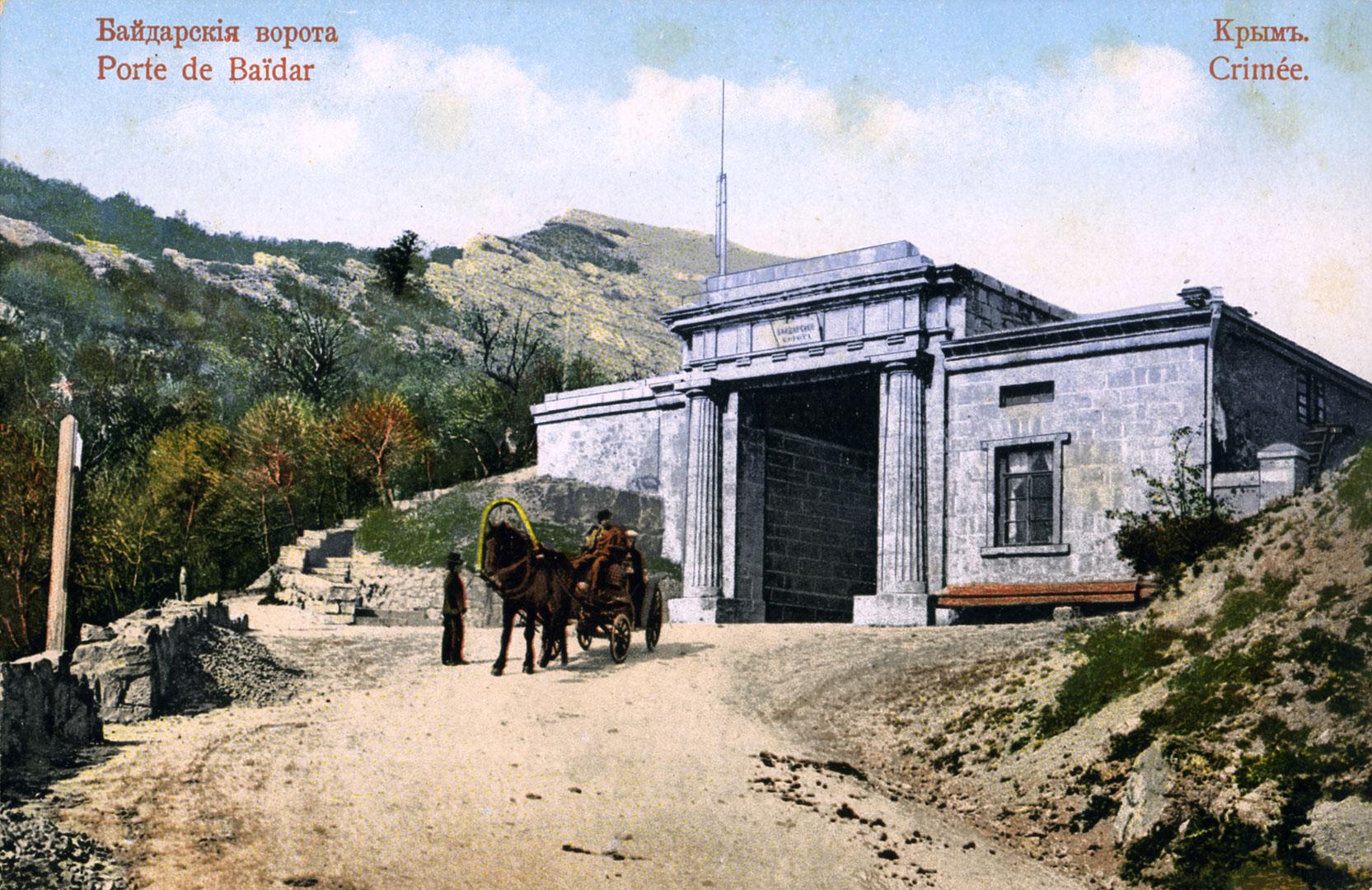 байдарские ворота в крыму фото