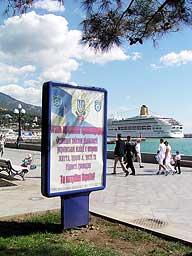 Реклама милиции на Набережной Ялты