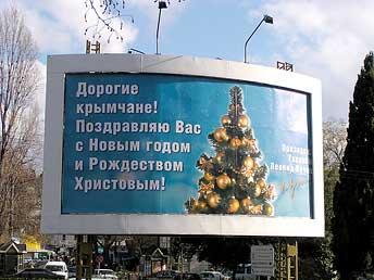 Поздравление Л. Кучмы крымчанам